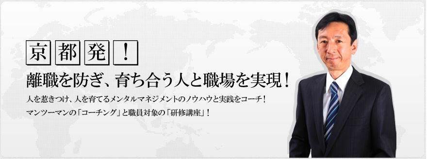 京都市役所29年の実績、離職防止のコーチング(レッスン・セミナー・スクール)と社員研修講座で勝ち残る経営 京都の社会保険労務士のコーチングと社員研修講座で離職防止と経営安定化